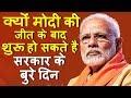 pm narendra modi की जीत के बाद शुरू हो सकते हैं Narendra Modi Government बुरे दिन | #narendramodi