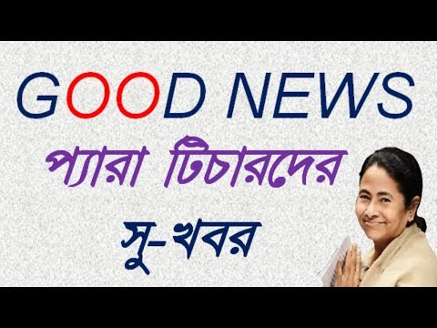 GOOD NEWS FOR PARA TEACHER IN WEST BENGAL 2018 BY ALIZA NETBASE