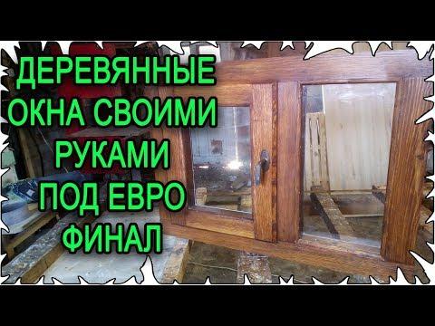 видео: Как я делаю деревянные окна │Часть 2