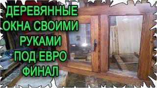 Как я делаю деревянные окна │Часть 2