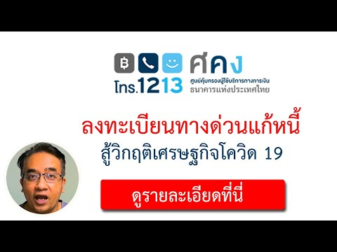 ลงทะเบียนทางด่วนแก้หนี้ 1213   www.1213.or.th ทางด่วนแก้หนี้  สมัครคลินิกแก้หนี้ ธนาคารแห่งประเทศไทย