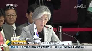 """[中国财经报道]日本将韩国移出贸易""""白色清单""""韩外长:日本的决定非常武断  CCTV财经"""