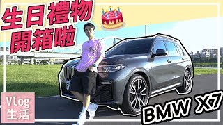 新車開箱BMW X7!祝我生日快樂🎂 ll Kevin想得美 ll My new car is here!