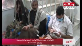 الكوليرا.. حرب طارئة تواجه اليمن والخليجيون يهبون للمساعدة | تقرير #يمن_شباب