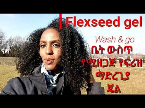 How to Use Flax Seed to Frizz Your Hair - የተልባ ጄል አዘገጃጀትና ፍሪዝ አደራረግ