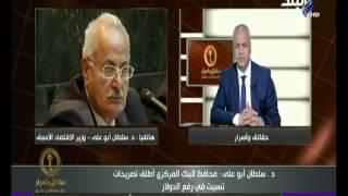 بالفيديو - وزير الاقتصاد الأسبق: سياسات البنك المركزي سبب أزمة الدولار