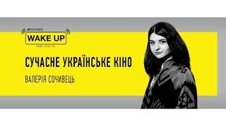 Валерия Сочивец: Современное Украинское Кино - эксклюзивная трансляция на ONLINE.UA