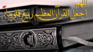 Surat Al-Kafiroon abdullah basfar || سورة الكافرون بصوت الشيخ عبدالله بصفر