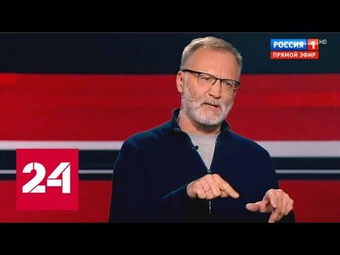 Михеев о разваливающемся авторитете США. Россия сделала выводы! - Россия 24