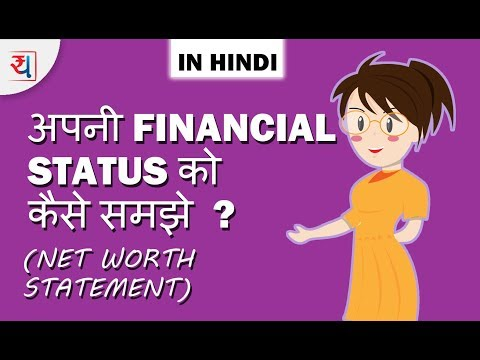 अपने Current Financial Status को समझें - Net Worth Statement | Financial Planning in Hindi Step 2