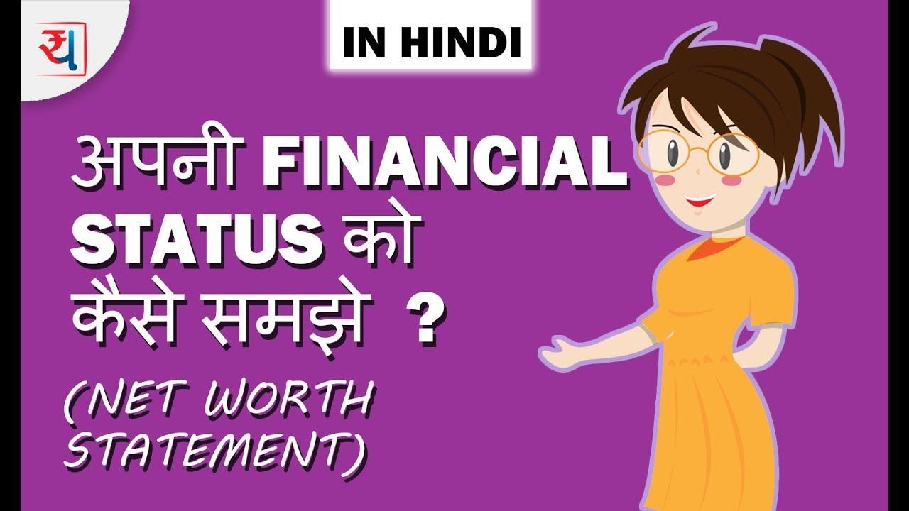statement of net worth
