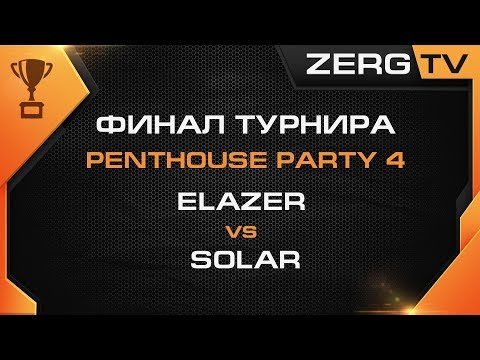 ★ Турнир Penthouse Party 4 - ФИНАЛ - ELAZER vs SOLAR | StarCraft 2 с ZERGTV ★