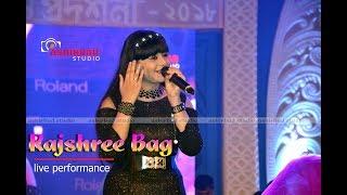 Sandhya Belay Tumi Ami bose achi dujone  | | Rajshree Bag Live Performance