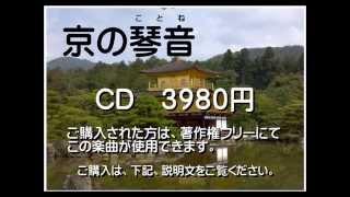【著作権フリー】 琴音色 BGM 「京の琴音」 CD販売中 日本料理にぴったり