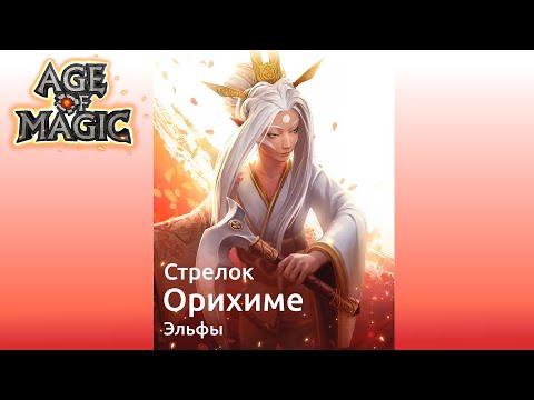 Age Of Magic Обзор Орихиме первый взгляд... Rudik TV
