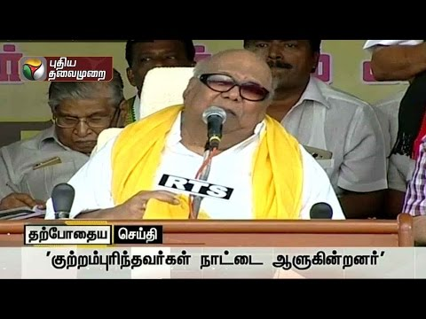 TN Election 2016: DMK Chief Karunanidhi speech at election campaign in Cuddalore
