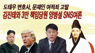 18년9월22일 김진태와 3만대군 양병설 SNS여론.도태우,여적죄 위반 문재인 고발장접수.