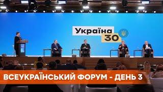 ДЕНЬ 3 Всеукраинский форум Украина 30 Коронавирус вызовы и ответы ОНЛАЙН ТРАНСЛЯЦИЯ