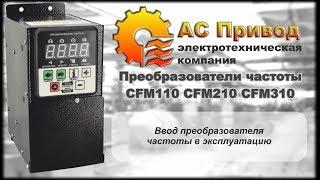 CFM110, CFM210, CFM310. Введення в експлуатацію.