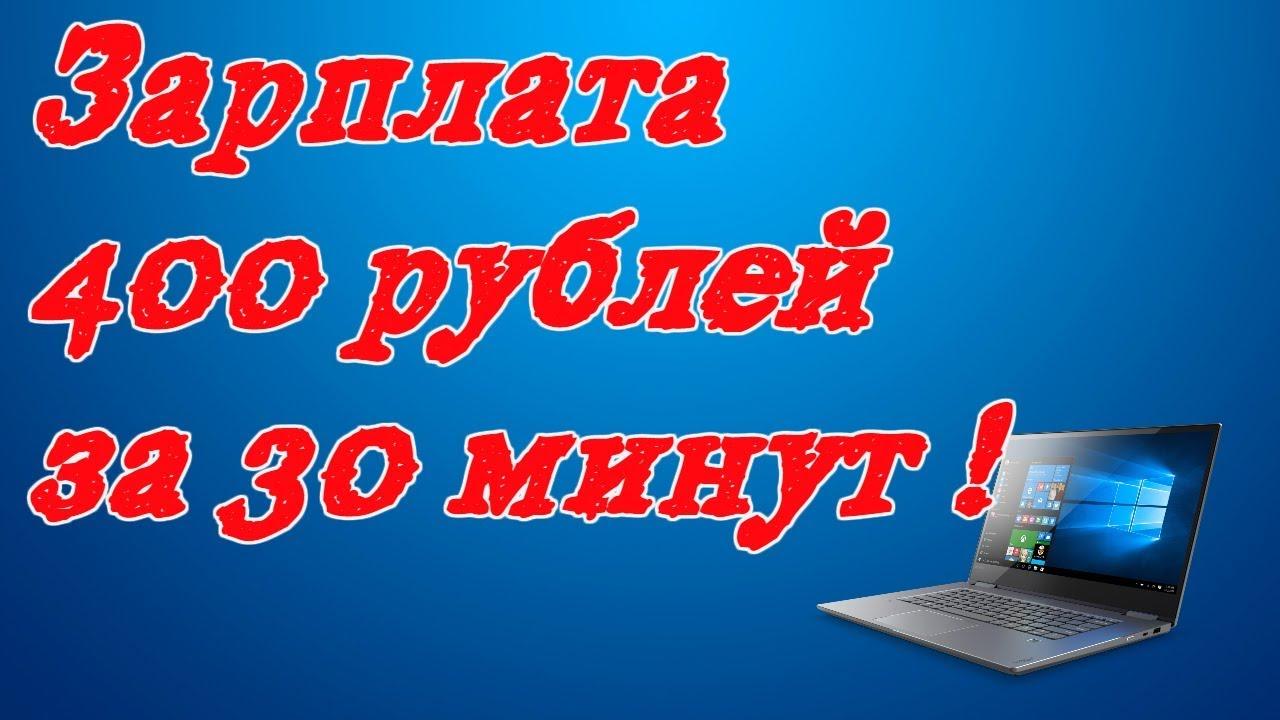 Проверенный Заработок на Автомате |  Заработок в Интернете 400 Рублей за 30 Минут!