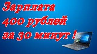 Заработок в интернете 400 рублей за 30 минут! На автомате!