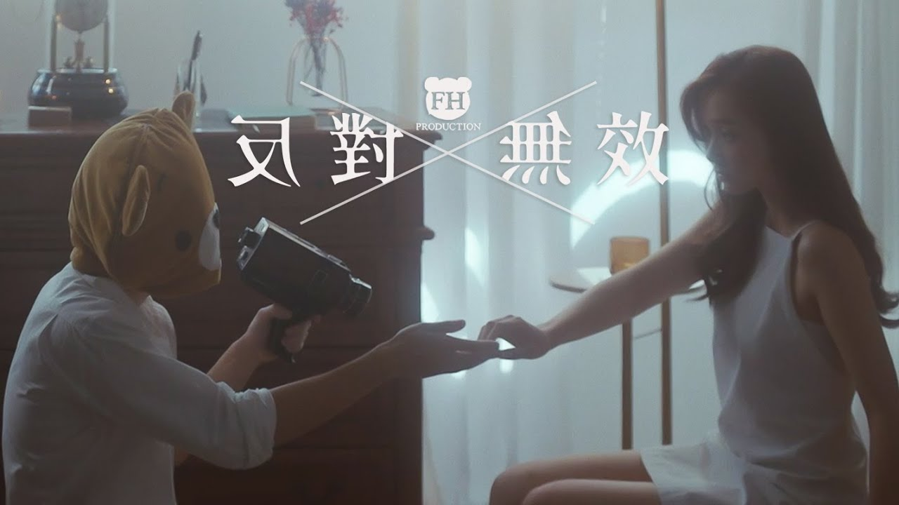 《反對無效》 隱藏版 MV - 熊仔頭 x Santis Chan