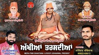 ਅੱਖੀਆਂ ਤਰਸਦੀਆਂ || Narinder Khewewal || Roop Udhanwal || Sat Sahib || New Dharmik Song || 2021 ||