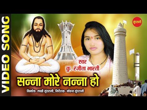 Sanna More Nanna Ho - Satguru Amrutbani - Chhattisgarhi Panthi Devotional Song