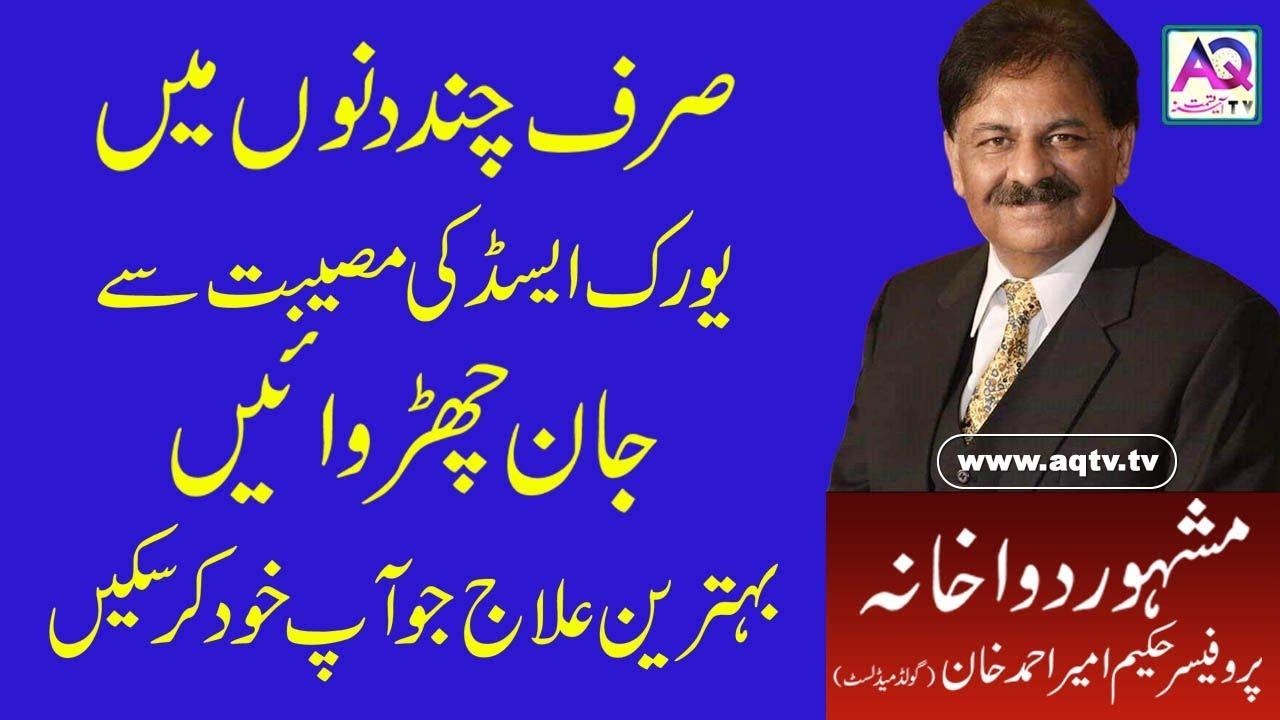 Uric Acid Treatment - Uric Acid ka ilaj by Hakeem Ameer Ahmed Khan | AQ TV