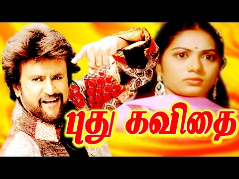 Rajinikath Hit Tamil Full Movie | Puthukavithai | Rajinikanth Jyothi & Saritha