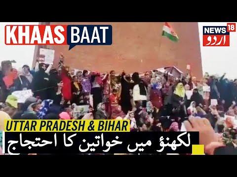 Uttar Pradesh & Bihar News   لکھنؤ میں شہریت قانون کے خلاف خواتین کا غیر معینہ احتجاج