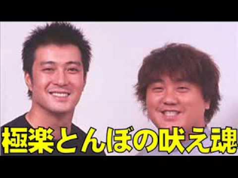 極楽とんぼの吠え魂 第201回 ゲスト:劇団ひとり - YouTube