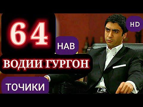 ВОДИИ ГУРГОН ОГОЗ КИСМИ 64 точики