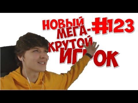 #123. НОВЫЙ МЕГА-КРУТОЙ ИГРОК НА СПЛИФЕ! - Видео на ютубе