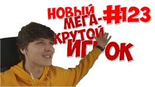 #123. НОВЫЙ МЕГА-КРУТОЙ ИГРОК НА СПЛИФЕ!
