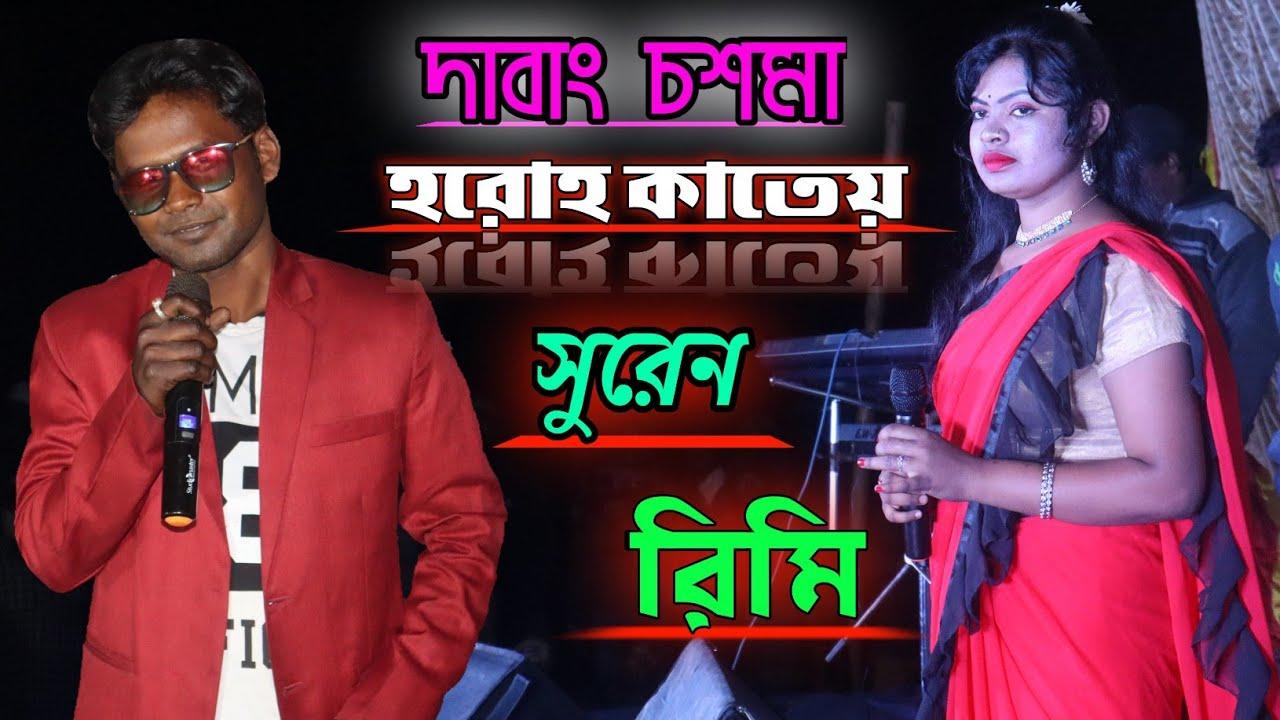 Dabang Chasma Horoh Katey  || Suren ||  Rimi  || New Santali Fansan Video Song 2021