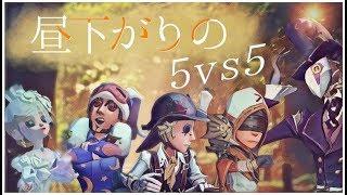 じぇいはもラプランにゅるいと5vs5ランク戦【第五人格】【Identity V】