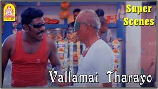 Vallaimai Tharayo  Movie Scenes | Karunas Hilarious Comedy | Driving School Comedy