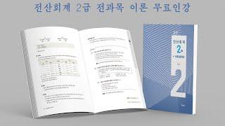 전산회계2급 11.재무제표 표시와 공시_1 (구민사)