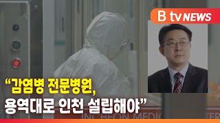 """허종식 """"감염병 전문병원, 용역대로 인천 설립해야"""""""