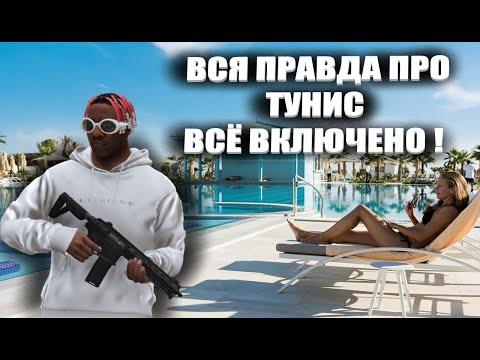ТУНИС ВСЕ ВКЛЮЧЕНО