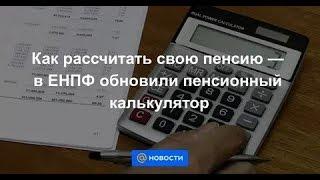 Онлайн калькулятор пенсии в казахстане стоимость пенсионного балла закон