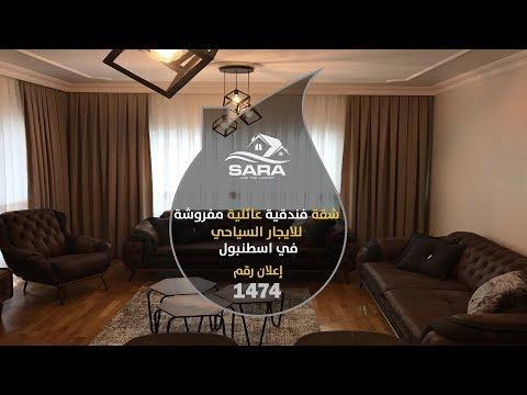 شقة عائلية للايجار السياحي في اسطنبول - مجمع المتروكنت
