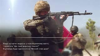 12 фактов о Морской Пехоте Украины!