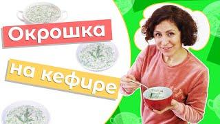 ОКРОШКА на кефире! Новый рецепт окрошки // Полезно и вкусно