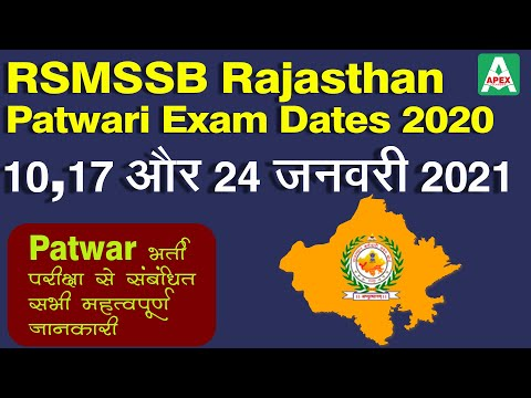 Rajasthan Patwar Exam New Update 2020-21   Patwar Latest News 2020   Patwari Exam Kab Hoga Rajasthan