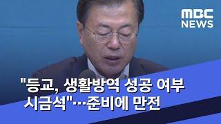 """""""등교, 생활방역 성공 여부 시금석""""…준비에 만전 (2…"""