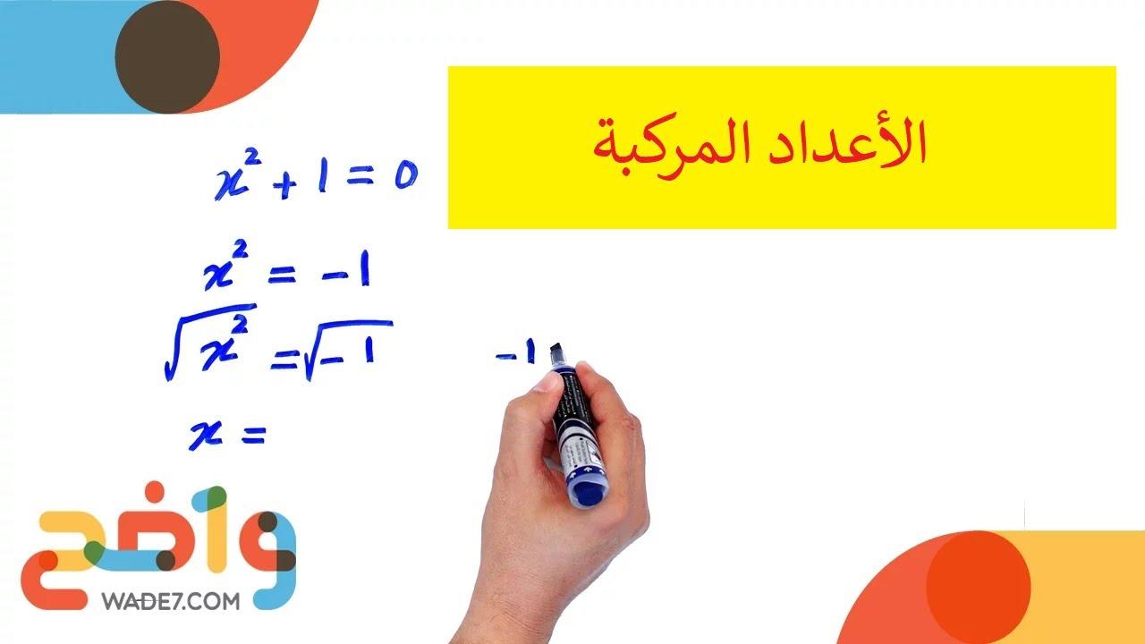 الأعداد المركبة رياضيات ثاني ثانوي الفصل الأول Youtube
