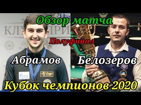 Обзор матча Белозеров - Абрамов. Кубок чемпионов 2020.