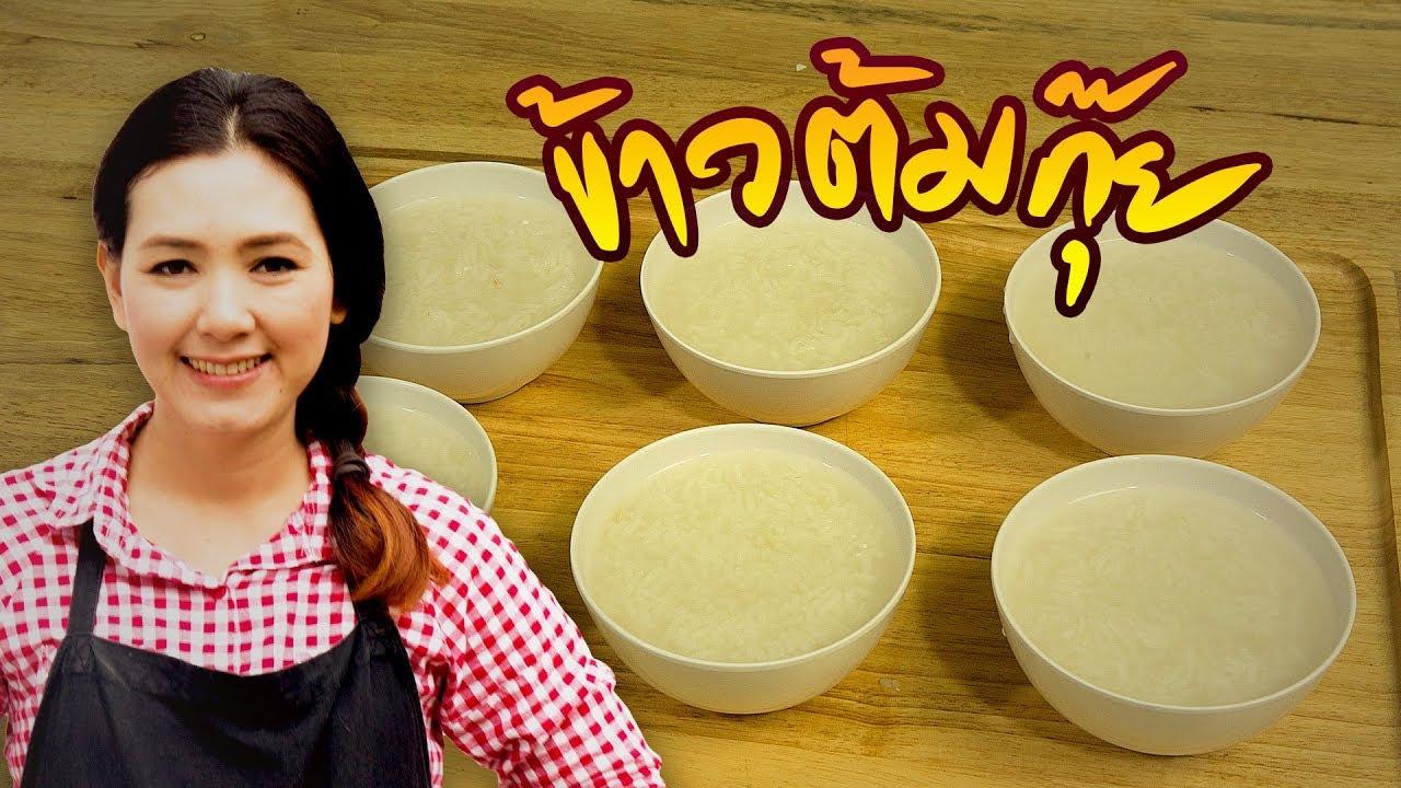 ข้าวต้มกุ๊ยใบเตย  สูตรทำข้าวต้ม แบบร้านข้าวต้มรอบดึก  สอนทำอาหาร ทำอาหารง่ายๆ | ครัวพิศพิไล
